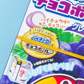 Hi Chew Grape Chocoball