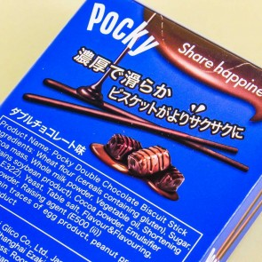 Pocky Biscuit Sticks - Double Chocolate
