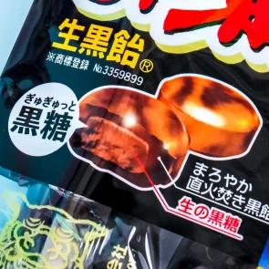 Okinawan Raw Brown Sugar Candies