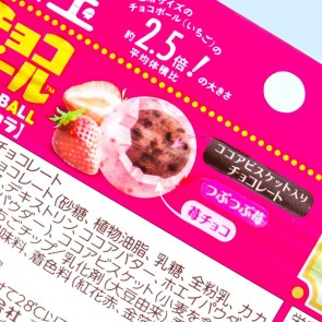Morinaga Chocoball Bag - Strawberry Chocolate