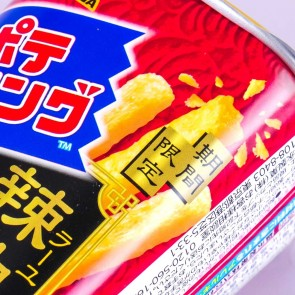 Morinaga Poterong Potato Stick Snacks - Chili Oil & Garlic